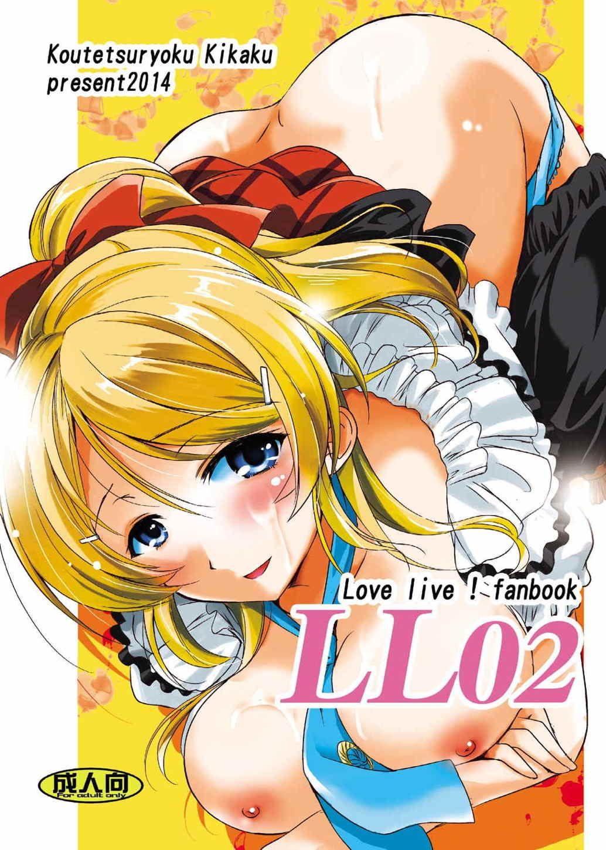 【ラブライブ!】LL02【エロ同人】