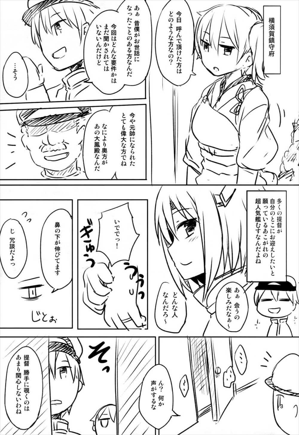 【艦隊これくしょんエロ同人誌】提督と嫁の加賀さんが元帥と大鳳さんに襲われてイッちゃったんだけどwww【大鳳&加賀】