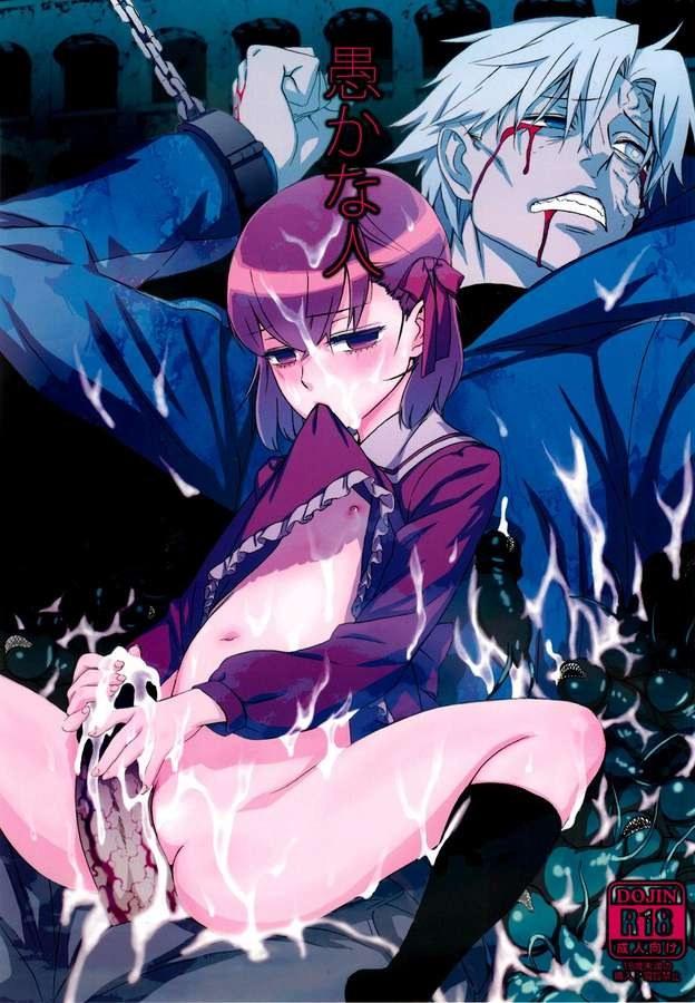 【Fate/Zeroエロ同人誌】雁夜の魔力供給のために桜ちゃんが拘束されて毎晩犯されまくってる件www【間桐桜】