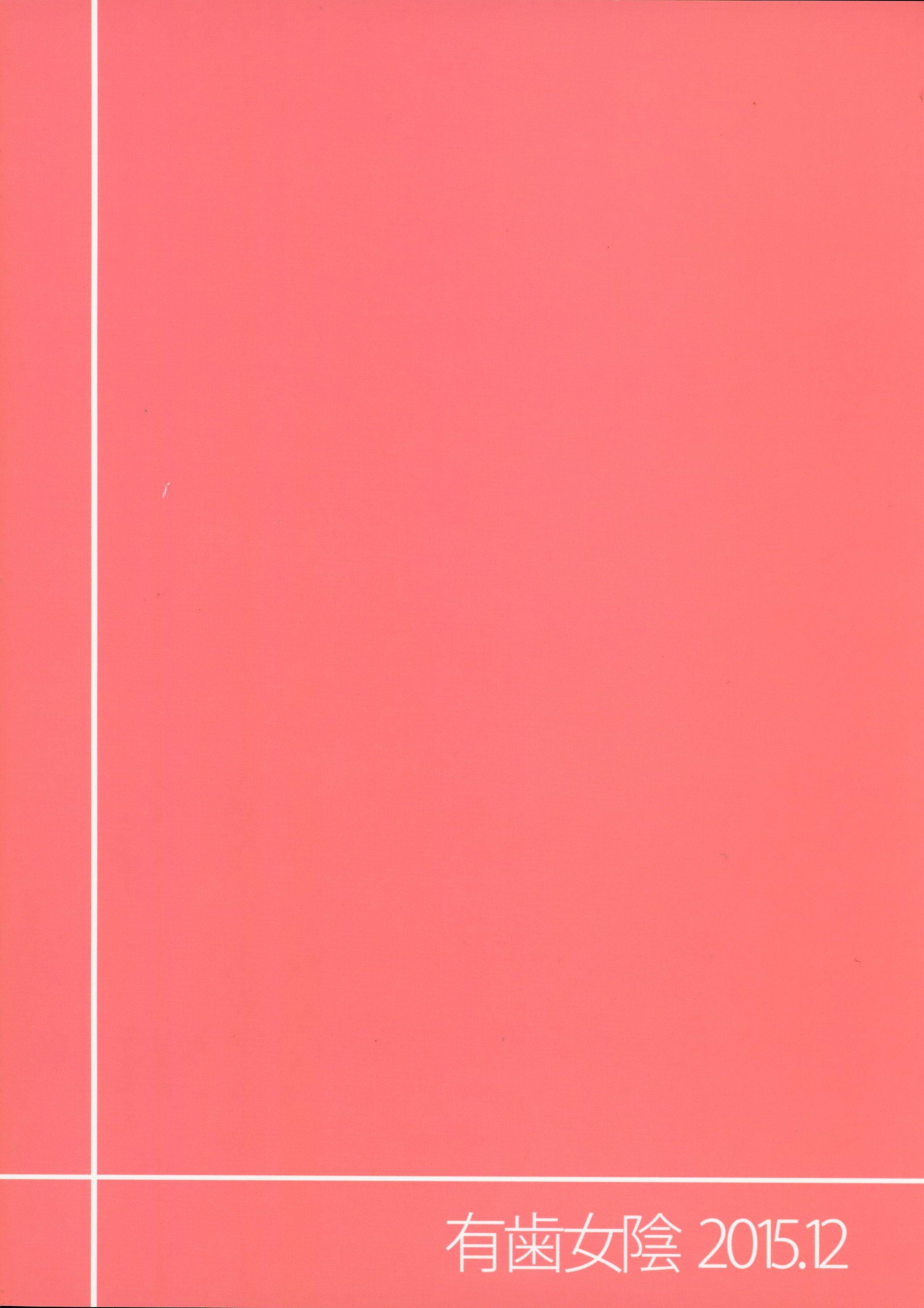 【プリパラエロ同人誌】無毛ちっぱいなみれぃちゃんといちゃいちゃコスプレSEXwww膣内射精(なかだし)されないために濃厚フェラで精子搾り取ってたのに生巨根チンコ突っ込まれたらチンポの快楽に負けちゃって大量膣内射精(なかだし)で激イキしてるwww【南みれぃ】