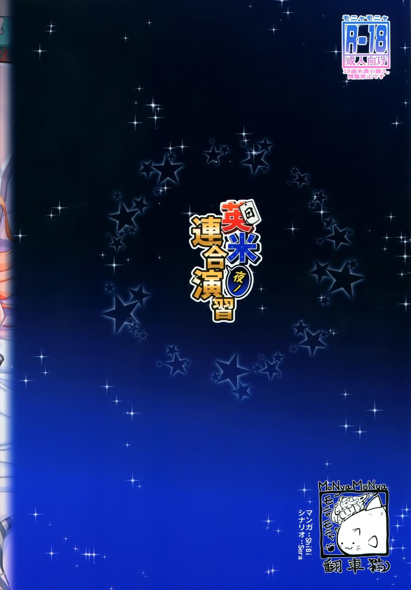 【艦隊これくしょんエロ同人誌】無毛おっきなオッパイな金剛とアイオワが提督のベッドを巡ってエロ勝負www【金剛&アイオワ】