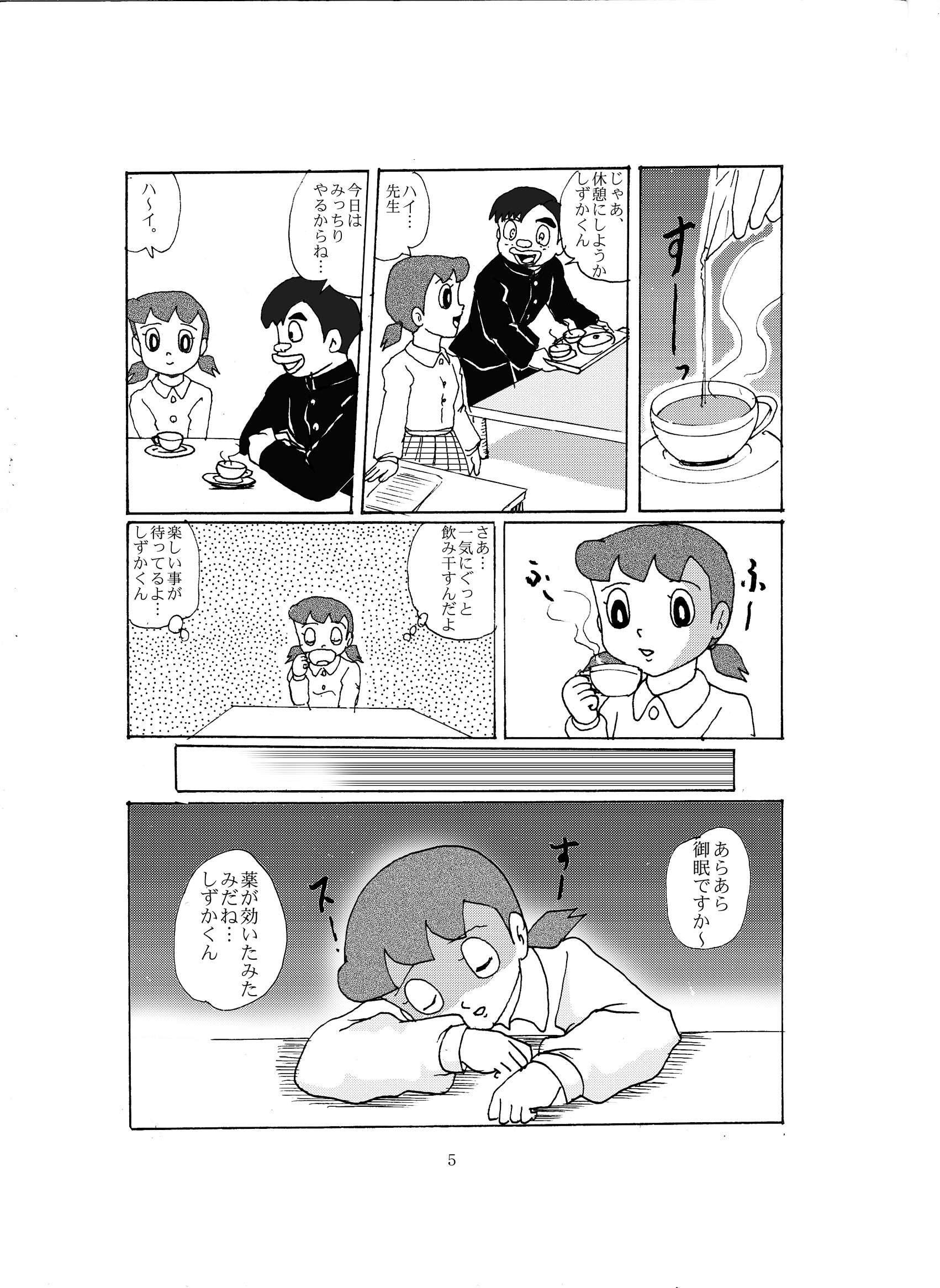 漫画 ドラえもん エロ
