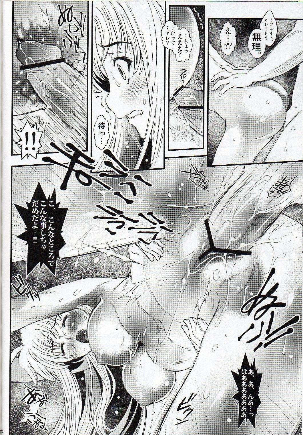 【リリなの エロ同人誌】フェイトと旅行先の温泉で青姦ファックwwダメって言われたけどたっぷり膣内射精SEXしちゃって・・www【フェイト・テスタロッサ】