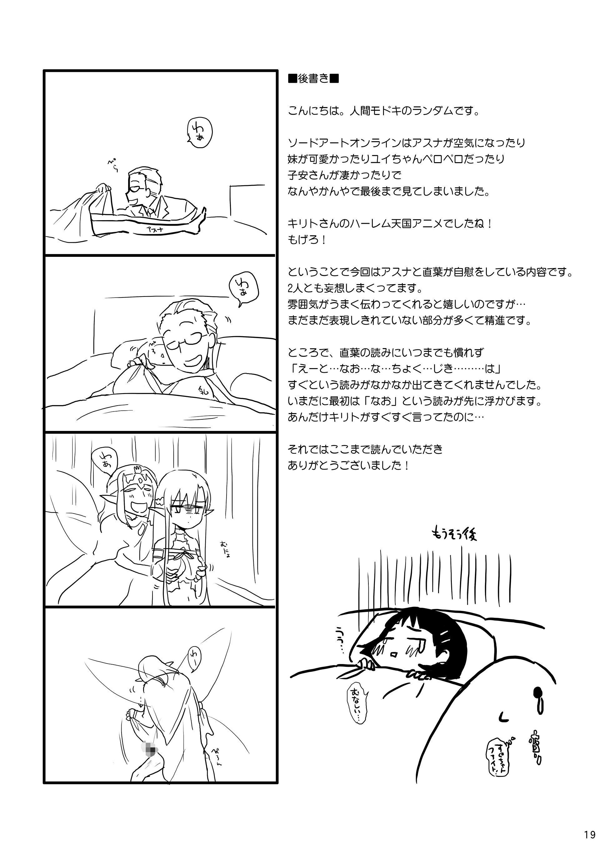 【SAO エロ同人誌】アスナと直葉がキリトのチンポを想像しながらオマ〇コこすりまくって潮吹きアクメしちゃってるおwww【アスナ&桐ケ谷直葉】