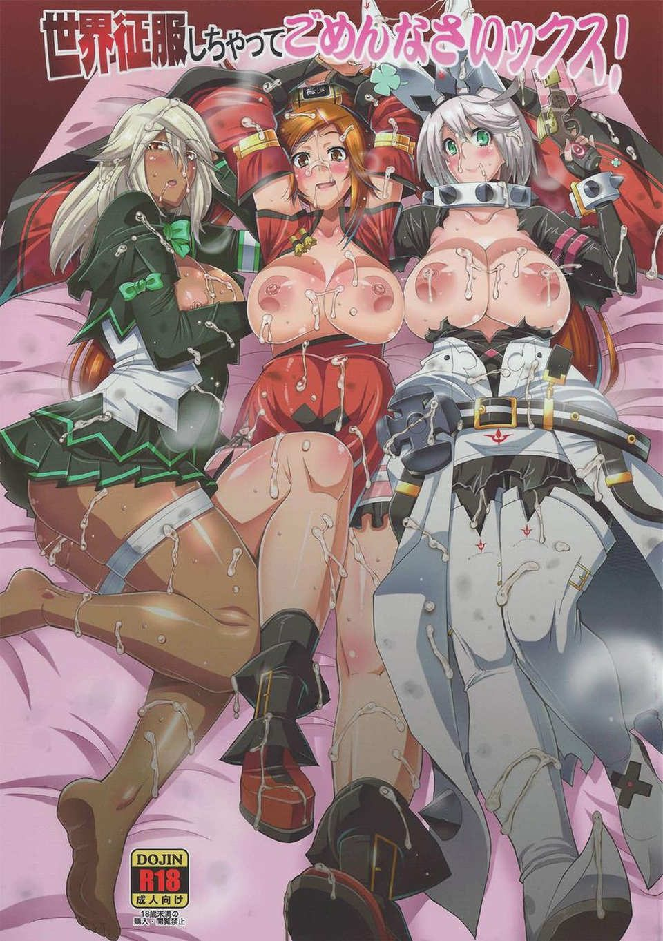 【GUILTY GEAR Xrd -REVELATOR-エロ同人誌】おっきなオッパイな3人が膣内射精(なかだし)SEX【エロ漫画】