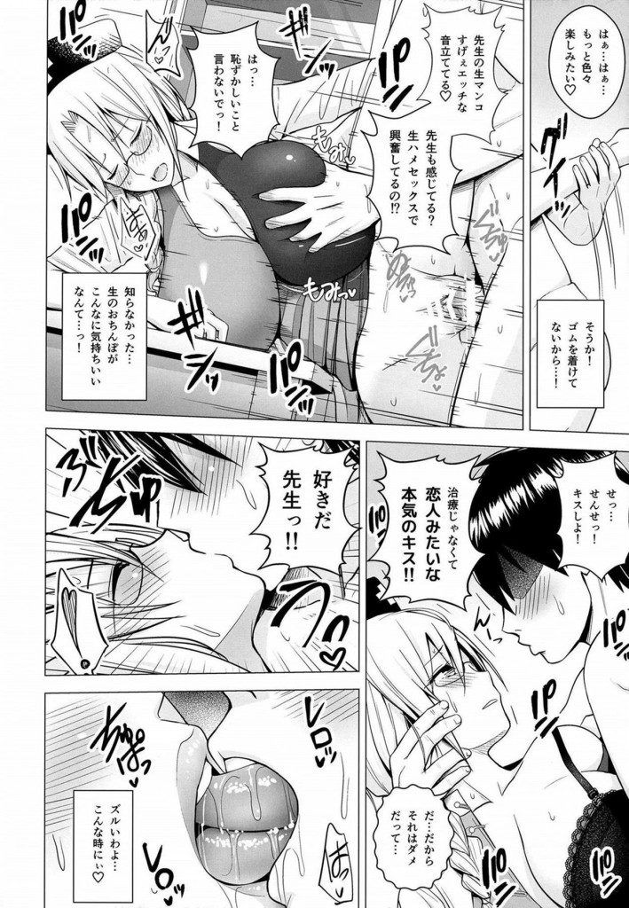 爆乳だとは思っていたけどまさかのPカップwww【東方 エロ漫画・エロ同人】 (21)