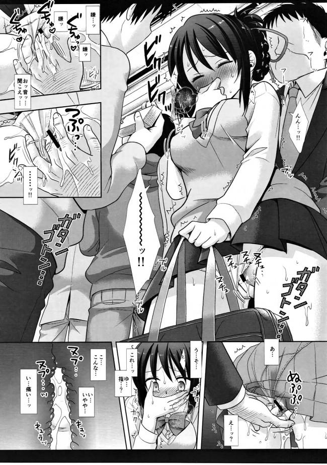 初めて東京に来たJKが満員電車で痴漢に会い恐怖で動けないでいると中出しされた【君の名は。 エロ漫画・エロ同人】 (8)
