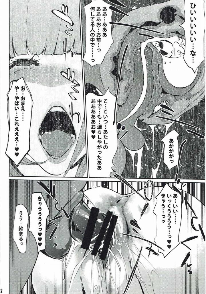 おしっこを顔にかけるためにシックスナインの体勢になった結果www【監獄学園 エロ同人誌・エロ漫画】 21)