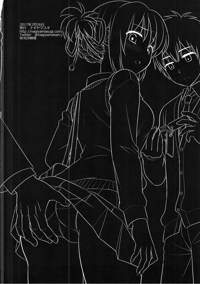 初めて東京に来たJKが満員電車で痴漢に会い恐怖で動けないでいると中出しされた【君の名は。 エロ漫画・エロ同人】 (19)