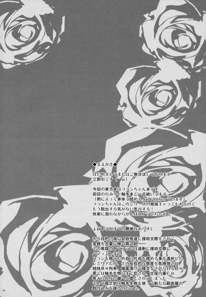 ロリキュートな幼女マンコとアナルで触手3Pwww【東方 エロ漫画・エロ同人】 3)