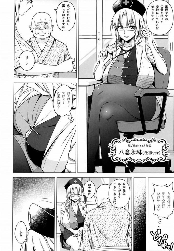 爆乳だとは思っていたけどまさかのPカップwww【東方 エロ漫画・エロ同人】 (17)