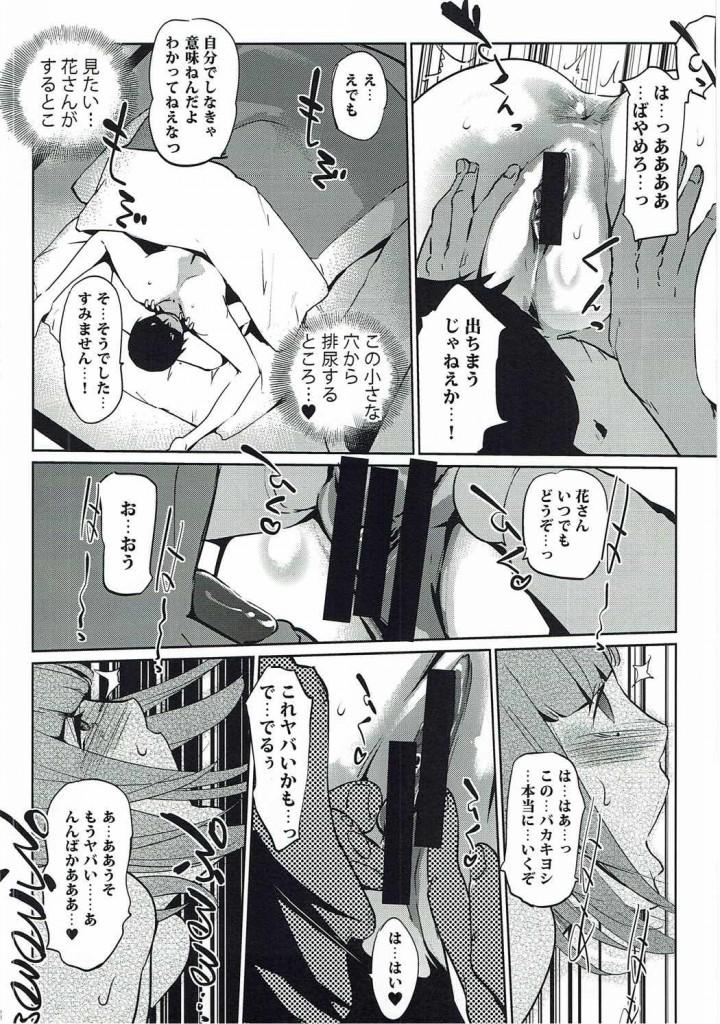 おしっこを顔にかけるためにシックスナインの体勢になった結果www【監獄学園 エロ同人誌・エロ漫画】 7)