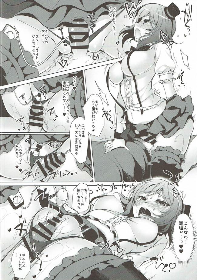 【ラブライブ! エロ漫画・エロ同人】スクールアイドル、西木野真姫が枕営業で処女喪失制服着衣セックス! (43)