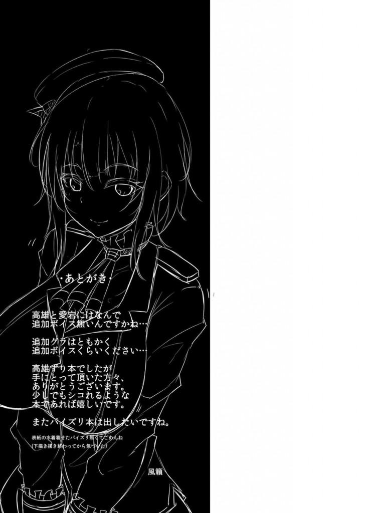 高雄ちゃんの爆乳おっぱいをマーキングしてオナホ化www【艦これ エロ漫画・エロ同人】 18)