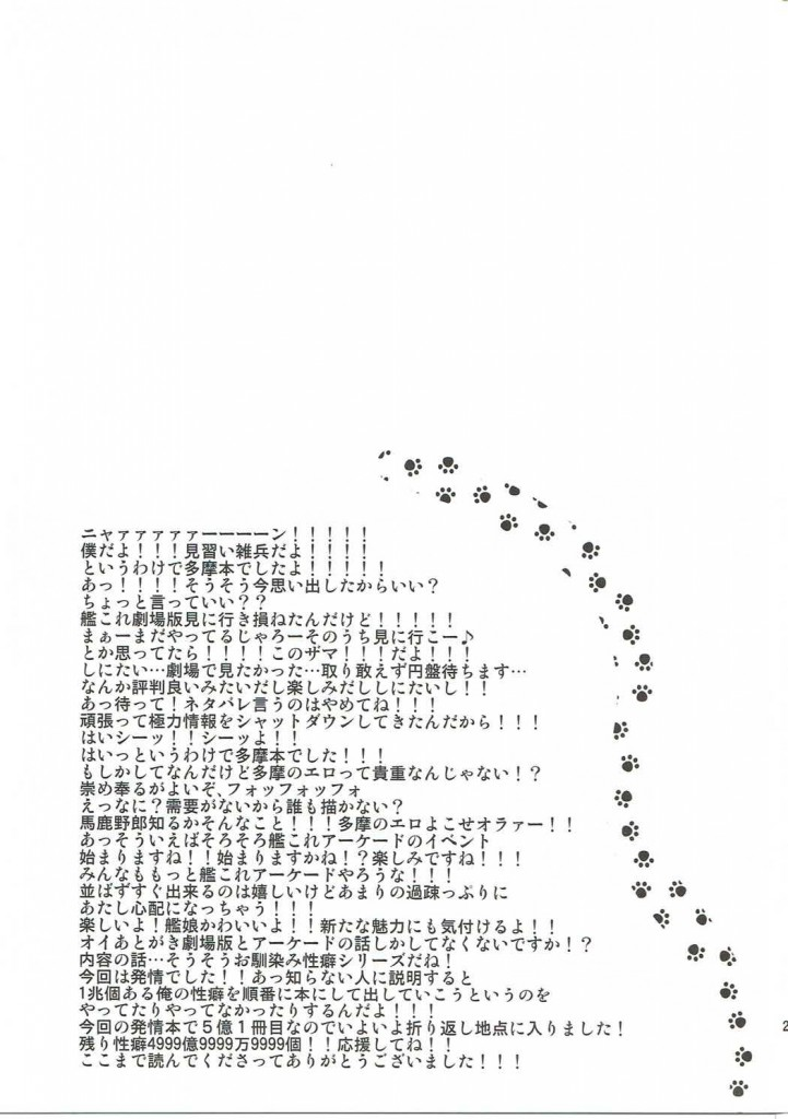 【エロ同人誌 艦これ】多摩ちゃんが言葉も猫っぽくなってしまい発情期にww【キャンドゥーなう! エロ漫画】 (20)