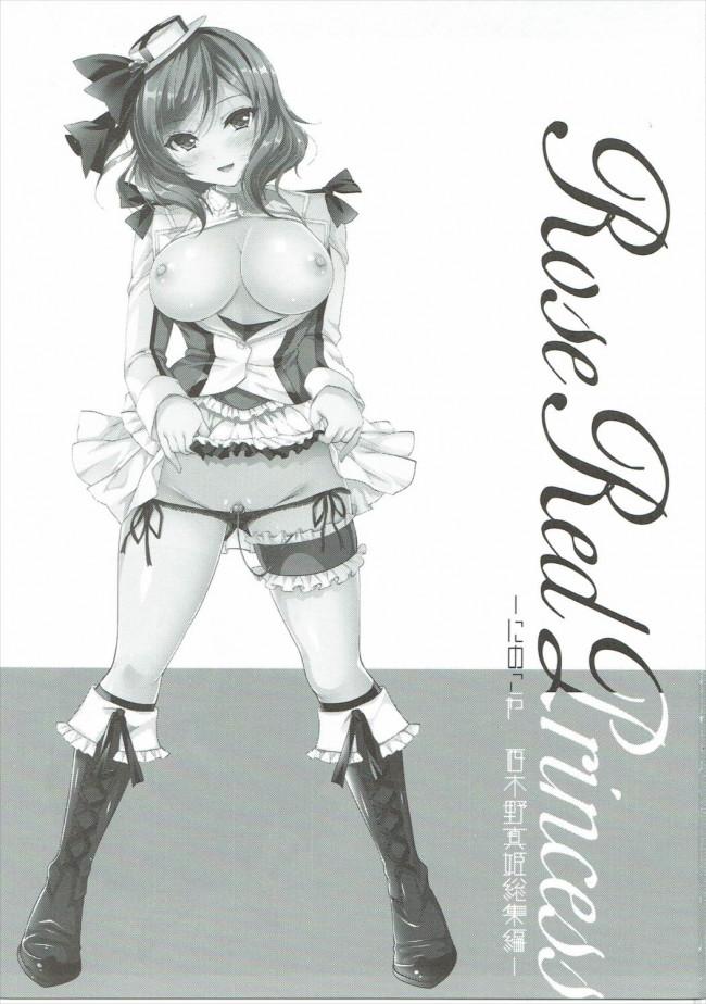 【ラブライブ! エロ漫画・エロ同人】スクールアイドル、西木野真姫が枕営業で処女喪失制服着衣セックス! (2)