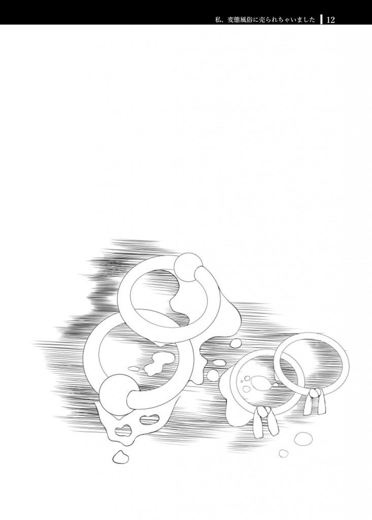 【グラブル エロ漫画・エロ同人】脱糞オナニーして脱肛しちゃうジータが変態おじさんとスカトロセックスしてるよーwww 12)