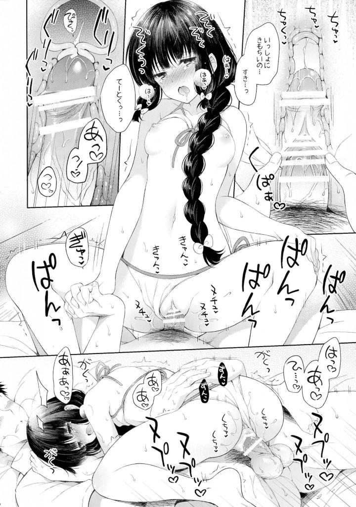 【エロ同人誌 艦これ】南国にバカンスにやって来た提督と北上さんがイチャラブセックスしちゃうよww【パンダが一匹。 エロ漫画】 (19)
