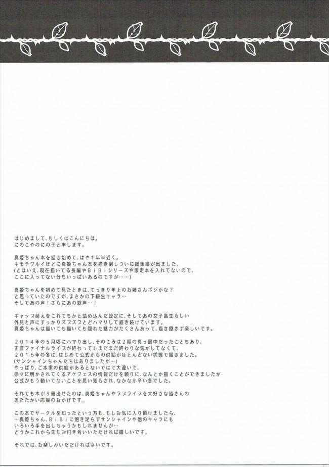 【ラブライブ! エロ漫画・エロ同人】スクールアイドル、西木野真姫が枕営業で処女喪失制服着衣セックス! (4)