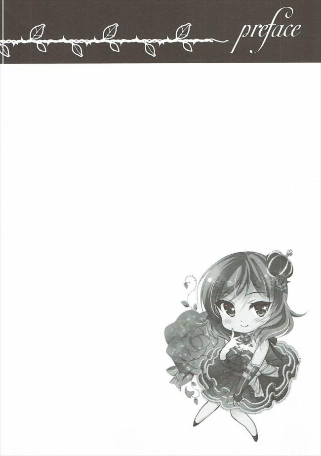 【ラブライブ! エロ漫画・エロ同人】スクールアイドル、西木野真姫が枕営業で処女喪失制服着衣セックス! (3)