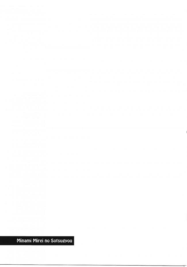 中学生アイドルが学校を卒業すると同時に処女も卒業www【プリパラ エロ漫画・エロ同人】 (16)