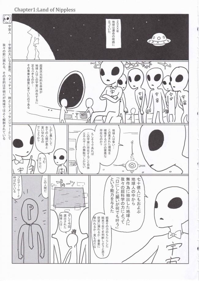 【エロ同人誌 モバマス】プロデューサーが『事務所の女性全員が前バリとニプレス姿になれ』と願うと…【彦二部屋 エロ漫画】 (5)
