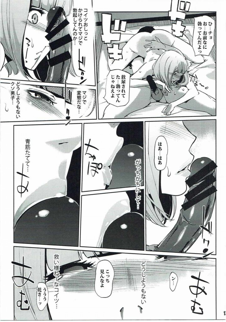 おしっこを顔にかけるためにシックスナインの体勢になった結果www【監獄学園 エロ同人誌・エロ漫画】 12)