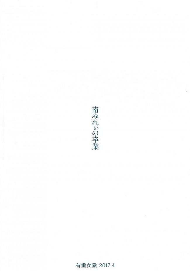 中学生アイドルが学校を卒業すると同時に処女も卒業www【プリパラ エロ漫画・エロ同人】 (18)