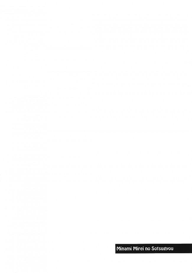 中学生アイドルが学校を卒業すると同時に処女も卒業www【プリパラ エロ漫画・エロ同人】 (3)