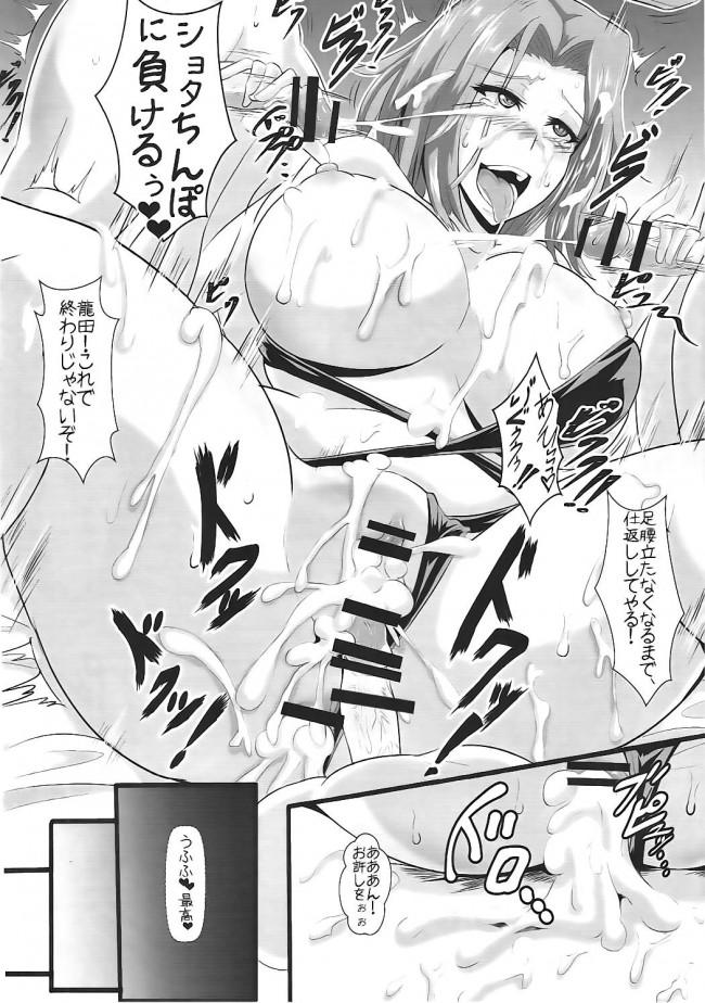 【エロ同人誌 艦これ】提督の顔をおっぱいの谷間に挟んで中出しさせちゃう天龍ww【TOPGUN エロ漫画】 (24)