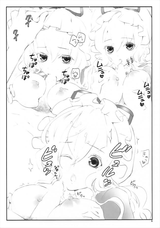 【エロ同人誌 東方】八雲紫が巨乳おっぱいでパイズリしてくれたりフェラチオで口内射精させてくれるぞ!【Tarchi エロ漫画】 (5)