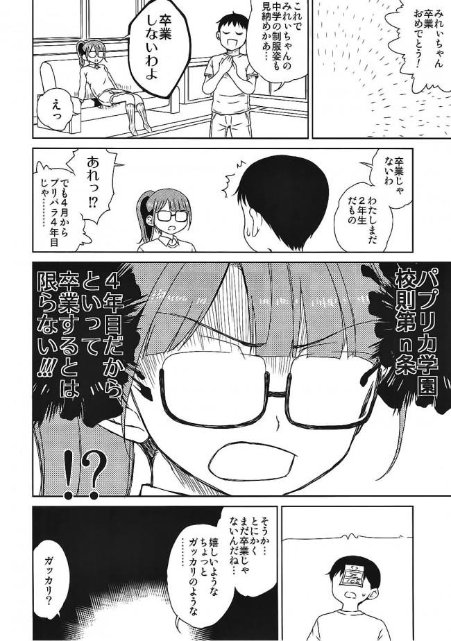 中学生アイドルが学校を卒業すると同時に処女も卒業www【プリパラ エロ漫画・エロ同人】 (5)