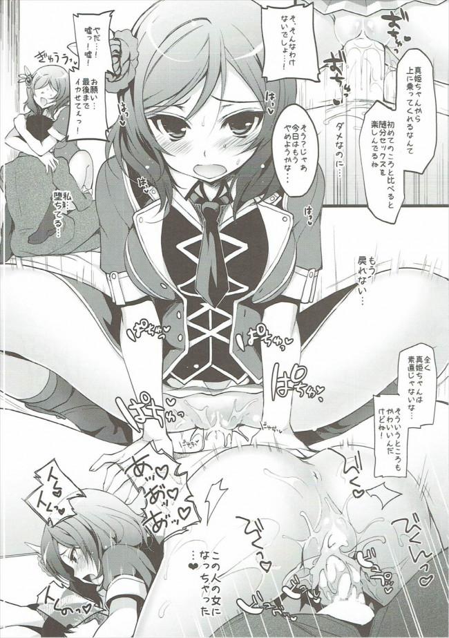 【ラブライブ! エロ漫画・エロ同人】スクールアイドル、西木野真姫が枕営業で処女喪失制服着衣セックス! (21)