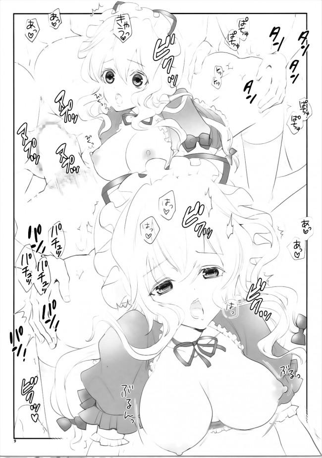 【エロ同人誌 東方】八雲紫が巨乳おっぱいでパイズリしてくれたりフェラチオで口内射精させてくれるぞ!【Tarchi エロ漫画】 (8)