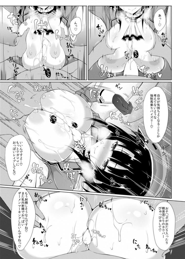 高雄ちゃんの爆乳おっぱいをマーキングしてオナホ化www【艦これ エロ漫画・エロ同人】 8)