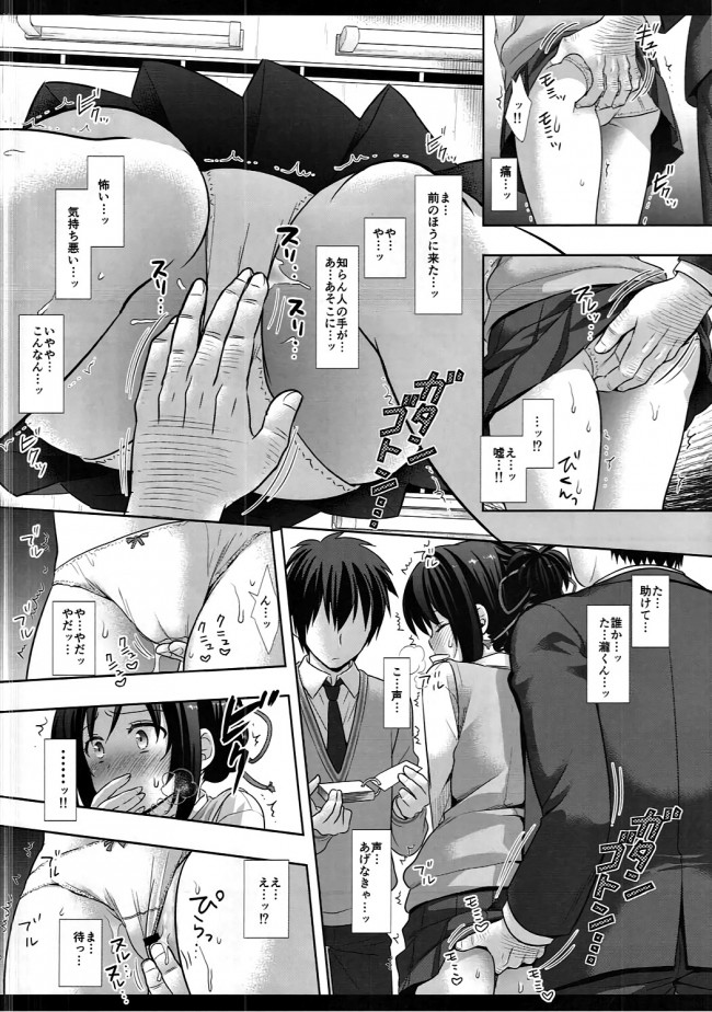 初めて東京に来たJKが満員電車で痴漢に会い恐怖で動けないでいると中出しされた【君の名は。 エロ漫画・エロ同人】 (7)