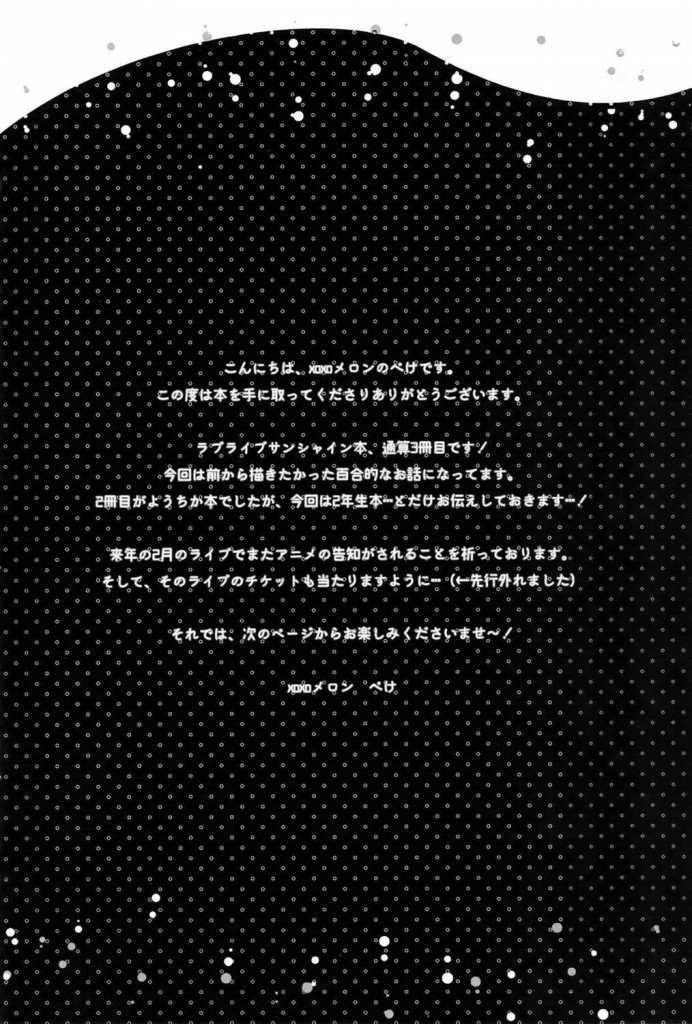 【ラブライブ! エロ漫画・エロ同人】梨子が曜とキスしてる!?どうにも気になってついに事実を確認した高海千歌は… 4)