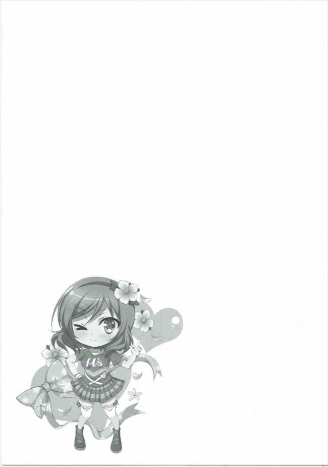 【ラブライブ! エロ漫画・エロ同人】スクールアイドル、西木野真姫が枕営業で処女喪失制服着衣セックス! (88)