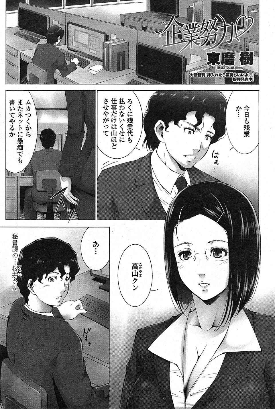 残業中に美人巨乳お姉さんの秘書課の桜井さんがおまんこくぱぁしてバックでおちんぽおねだりするもんだからセックスしちゃった~♪♪