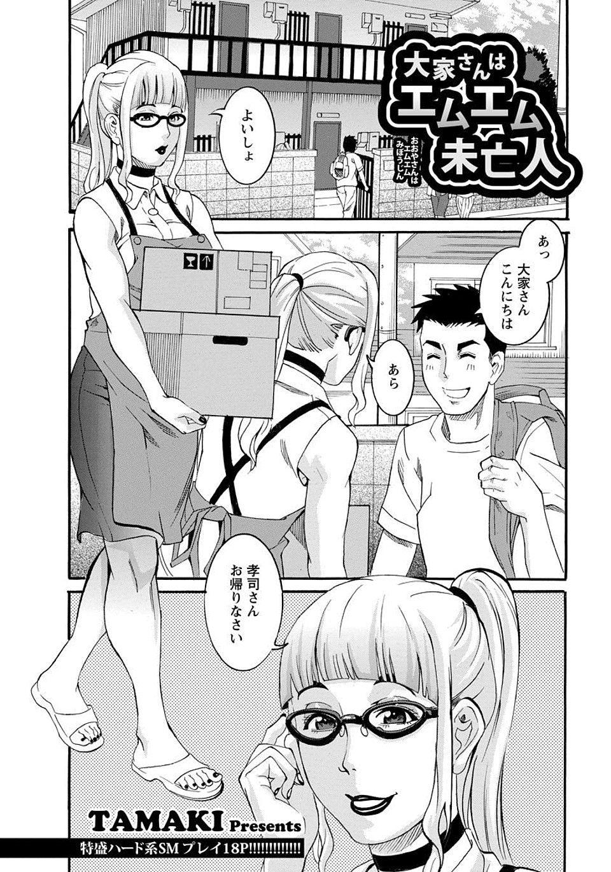 SM好きの未亡人はマゾで拘束されるのがお好きw【エロ漫画・同人誌】