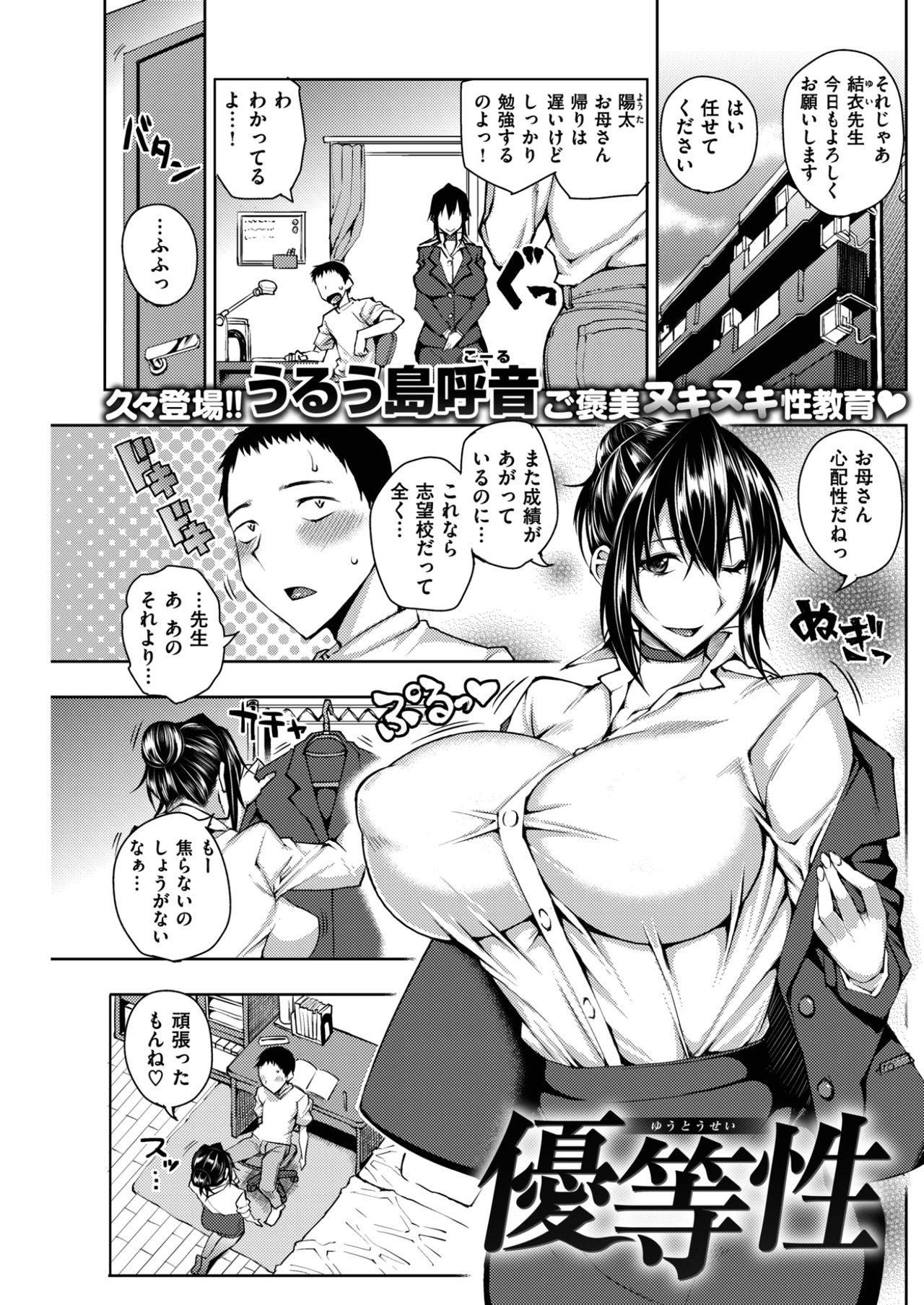 ビッチな家庭教師にお仕置きセックスで逆調教w【エロ漫画・同人誌】