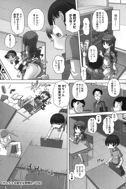 アソコに毛が生えている小学生カップルが授業中にエッチした結果www【エロ漫画・同人誌】 024