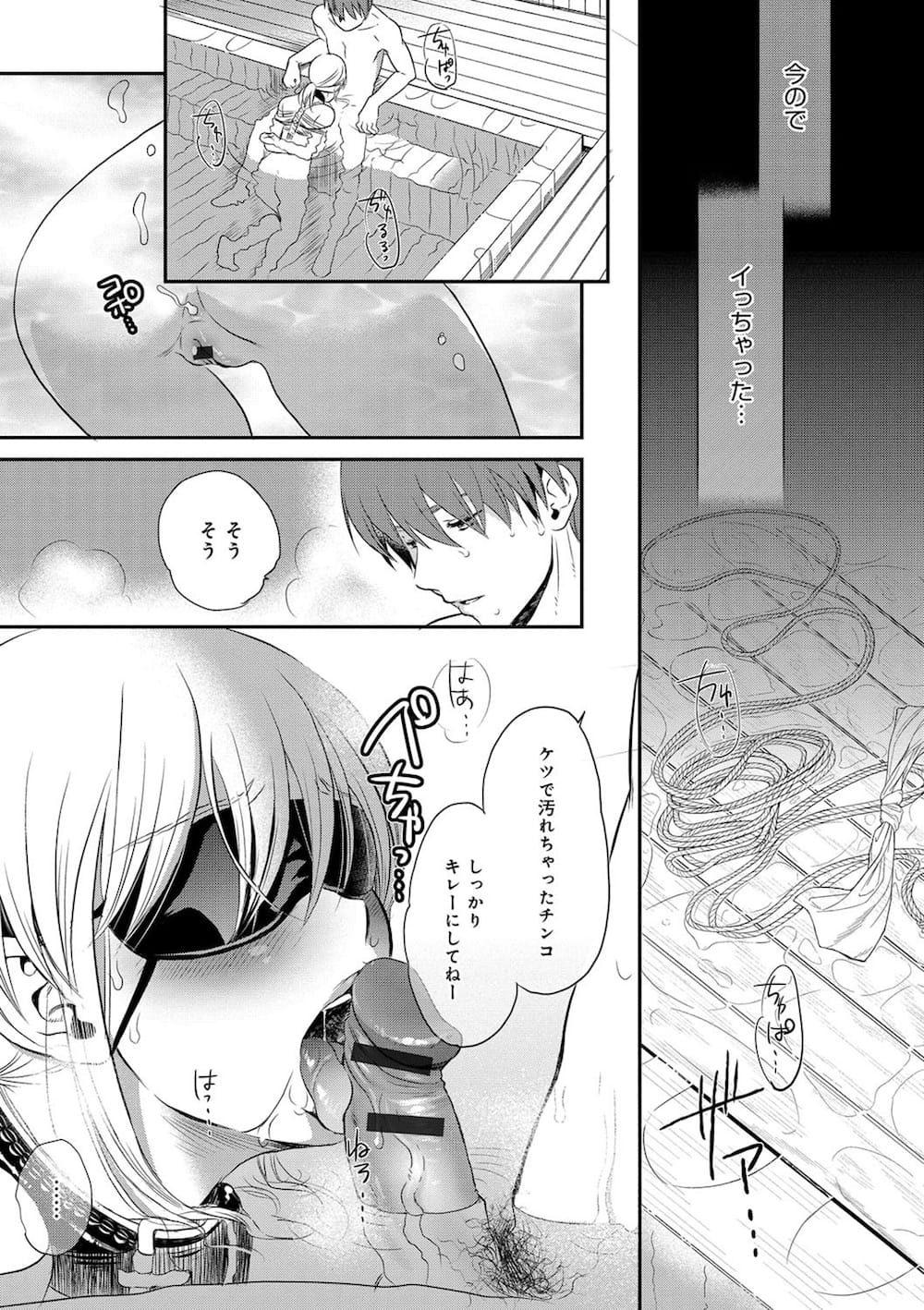 目隠し拘束放置プレイからアナル浣腸で脱糞www【エロ漫画・同人誌】 021