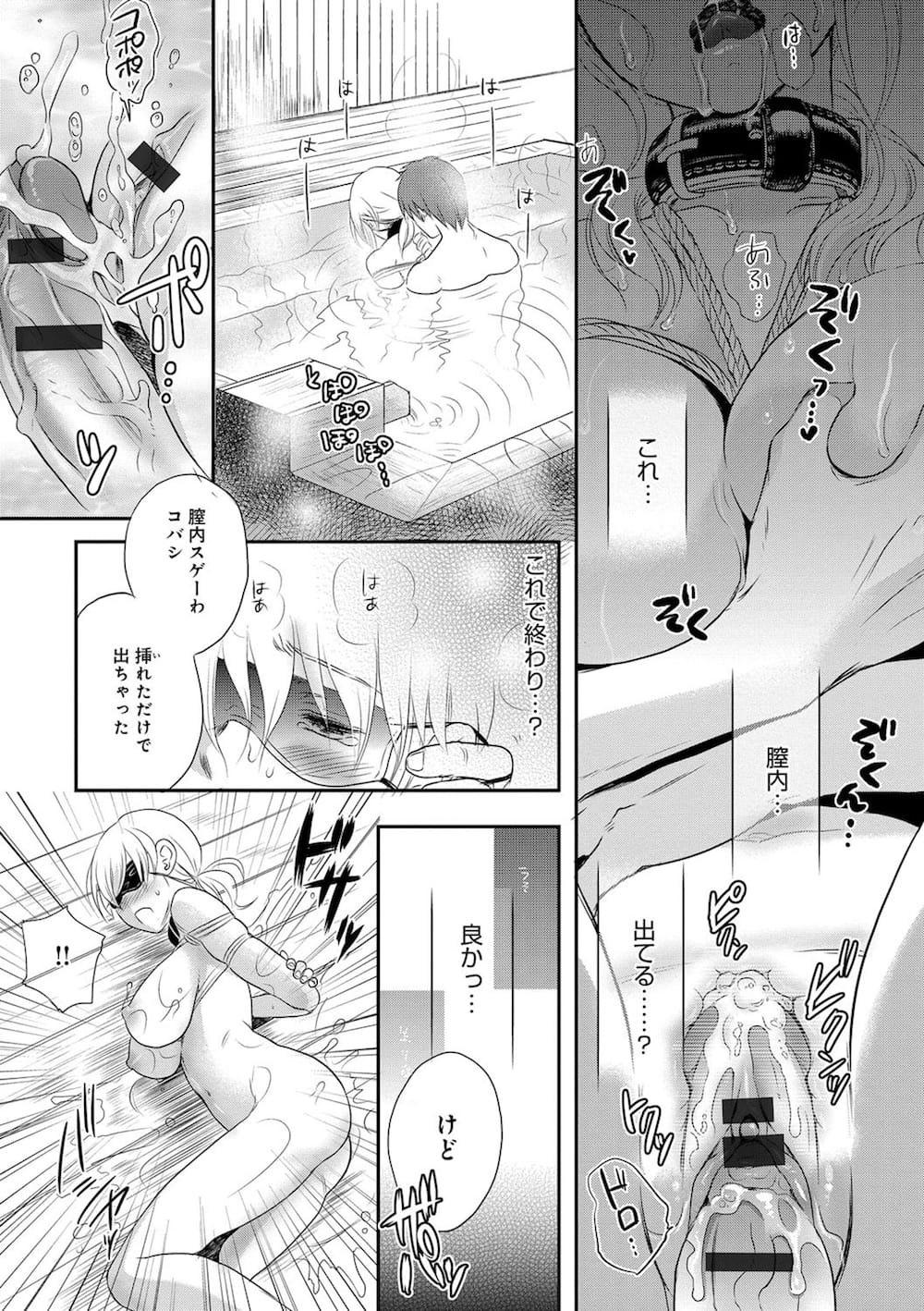 目隠し拘束放置プレイからアナル浣腸で脱糞www【エロ漫画・同人誌】 027