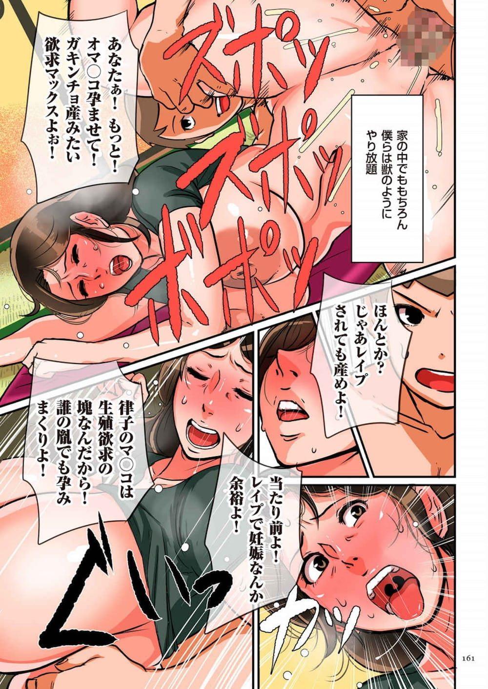 隣のおばさんがからかってきたのでほんとに種付けセックスしたったwww【エロ漫画・同人誌】 033