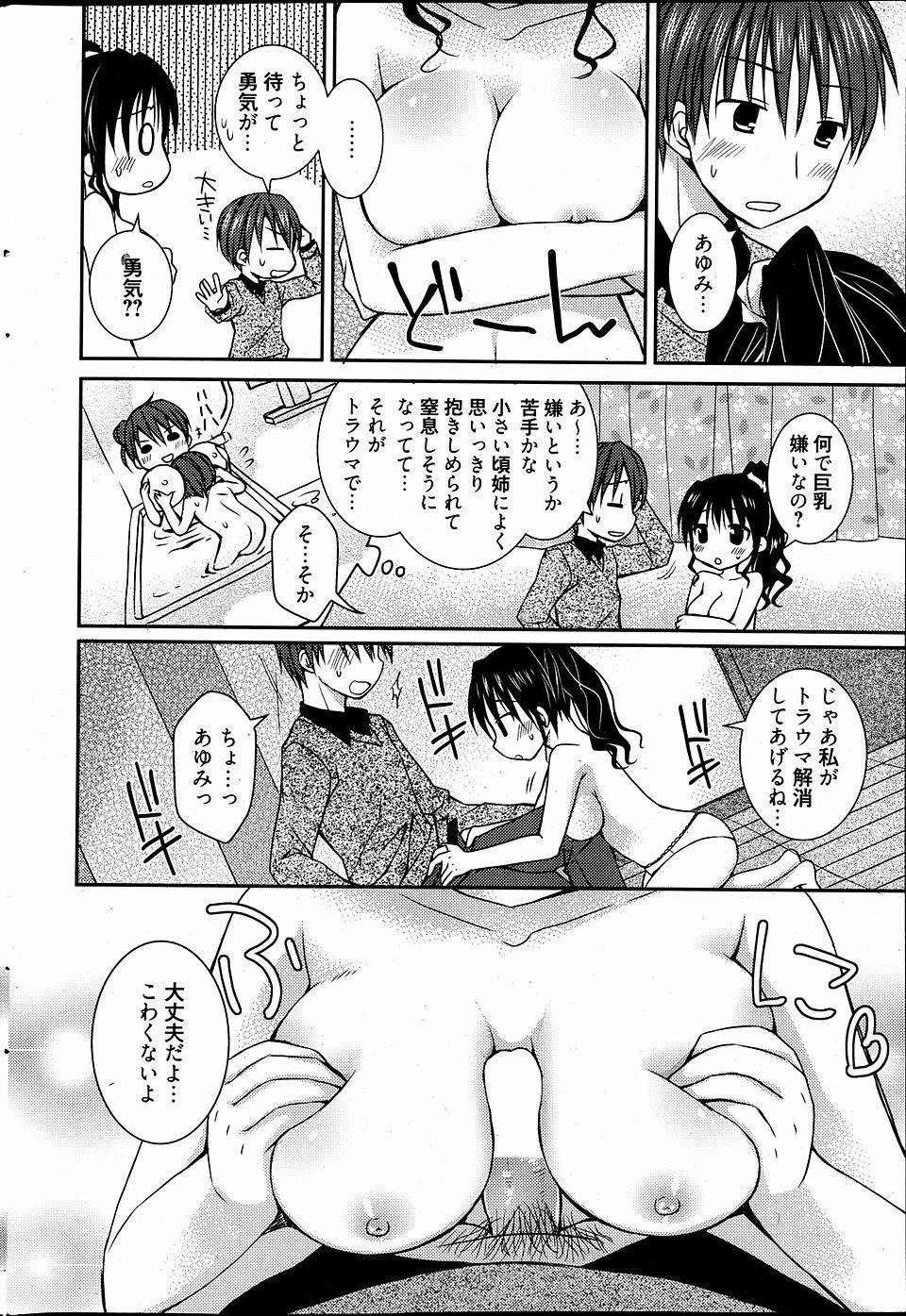 【エロ漫画・同人誌】巨乳にトラウマを抱えている彼氏に巨乳を隠している彼女、でもついにバレてしまってトラウマ解消のためにもセックス♪ 008
