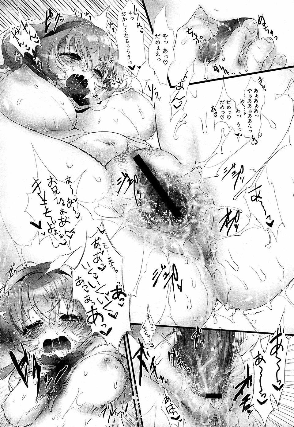 【エロ漫画・同人誌】雨の中で帰宅途中の巨乳JKが道でお漏らしして目撃された結果ストーカー男の家でセックスしちゃうwww 016