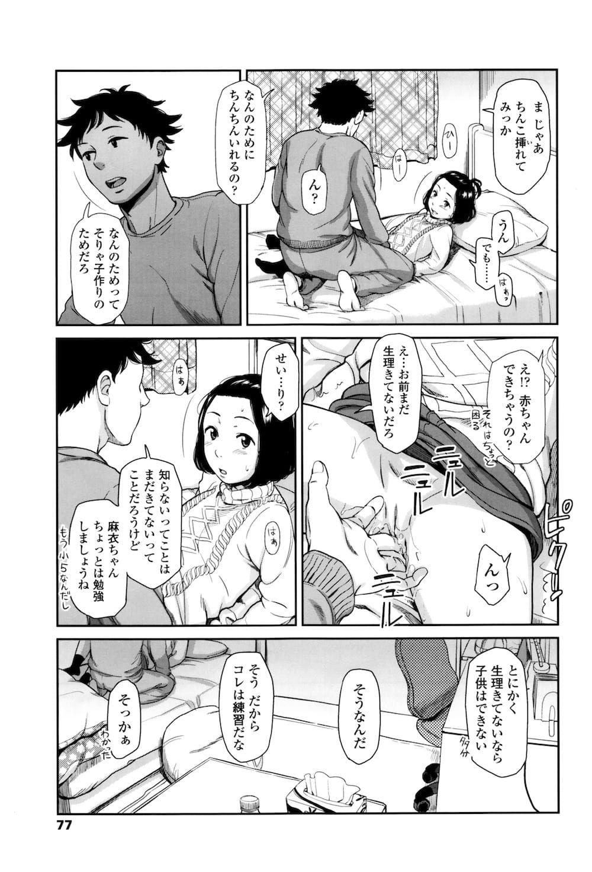 【エロ漫画・同人誌】JSの妹に性教育してまだ生理きてないし近親相姦セックスで処女まんこに中出ししたった♪ 011