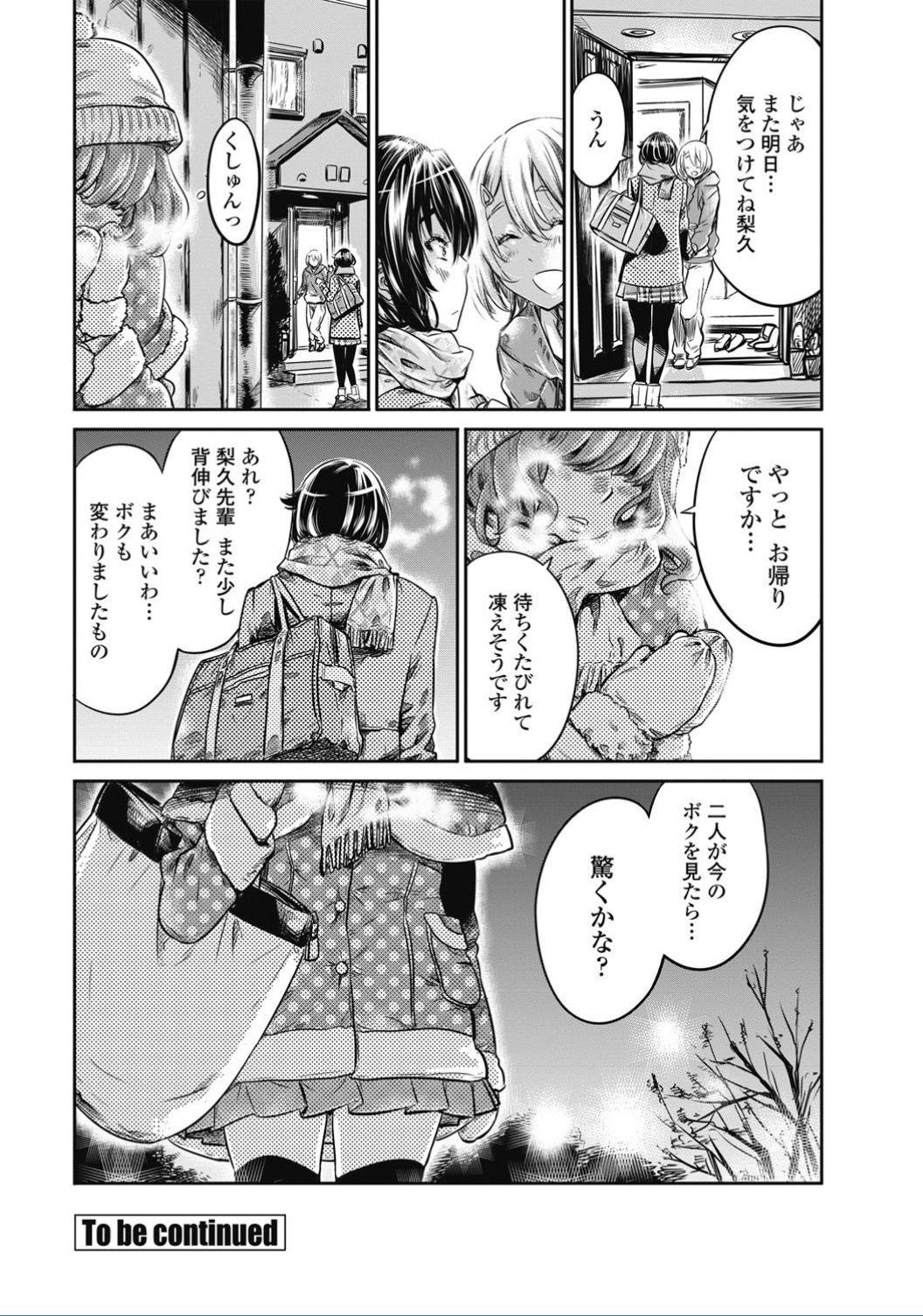 長身の女子が背の低い男子と一生懸命エッチしまくるw【エロ漫画・同人誌】 020