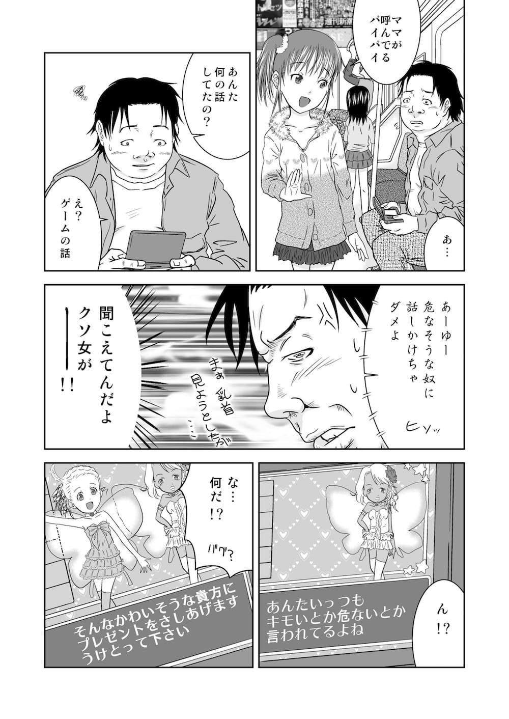 1日1時間だけ時間を止めるオタクが幼女をレイプするw【エロ漫画・同人誌】 004